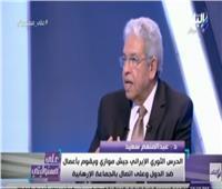 بالفيديو| عبد المنعم سعيد: الحرس الثوري وثيق الصلة بالإخوان
