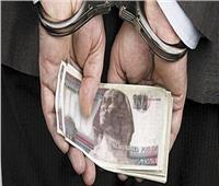 اليوم.. الحكم على ضابط شرطة بتهمة الرشوة