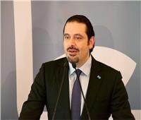 الحريري: سنتخذ إجراءات تنقذ لبنان من الأزمة الاقتصادية