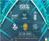 27 أبريل .. انطلاق مهرجان روح الصحراء بجنوب سيناء