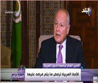فيديو| «أبو الغيط»: إيران سبب عدم عودة مقعد سوريا بالجامعة العربية