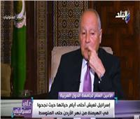 بالفيديو  أبو الغيط: «الدول العربية تمنح فلسطين 130 مليون دولار شهرياً»