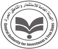 الهيئة العامة للاستثمار تصدر ضوابط التأجير التمويلي للمباني بالمناطق الحرة