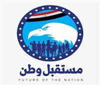 «التمريض» و«مستقبل وطن» يعقدان مؤتمران جماهيريا للتعديلات الدستورية بالغربية