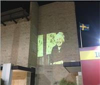 سفارة السويد تفتتح حديقة «فيفي تاكهولم» المستدامة في القاهرة