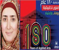الفنون التطبيقية بـ«حلوان» تحتفل بـ 180 عامًا ريادة «الأحد»