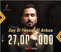 «زي الفصول الأربعة» تحقق 27 مليون مشاهدة
