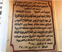 جابر طايع يفتتح المسجد البحري بعد إحلاله وتجديده