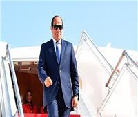 «السيسي» يعود إلى أرض الوطن بعد جولة خارجية شملت 4 دول