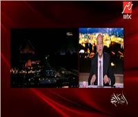 بالفيديو| عمرو أديب عن حفل قرعة «الكان»: كان مبهرًا وناجحًا
