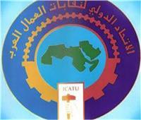 المجلس المركزي للاتحاد الدولي لنقابات العمال العرب يجتمع بالقاهرة