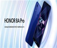 فيديو وصور| إطلاق هاتف هونر «8A Pro» بكاميرا سليفي 8 ميجابكسل