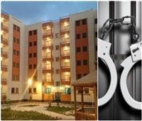 التلاعب في شقق «الإسكان الاجتماعي» يعرضك للسجن والغرامة