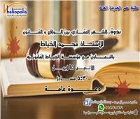 «الشهر العقاري بين الواقع والقانون» ندوة بمكتبة مصر الجديدة.. غدًا