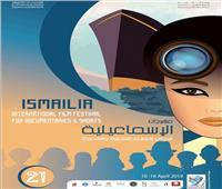 العرض الثاني لأفلام الإسماعيلية السينمائي بجامعة قناة السويس