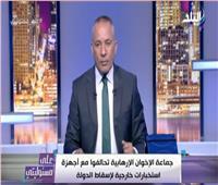 فيديو  أحمد موسى يكشف تفاصيل تسريب الإخوان لأسرار الدولة