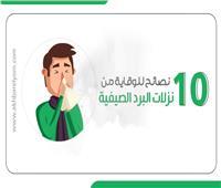 إنفوجراف | 10 نصائح للوقاية من نزلات البرد