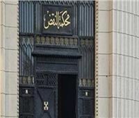 مبدأ قضائي لمحكمة النقض في قضايا الزواج العرفي