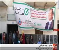 فيديو|« 100 مليون صحة»:العلاج المصري لفيروس سي  الأفضل في العالم