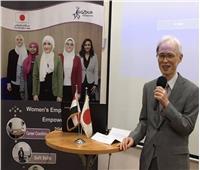 سفير اليابان يفتتح مشروع تمكين المرأة بالقاهرة القديمة