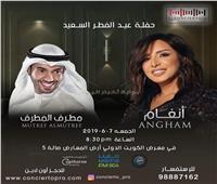 أنغام تحيي حفلا غنائيًا في الكويت