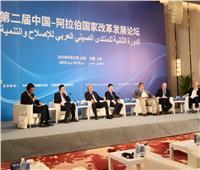 بمشاركة مصرية.. انطلاق الدورة الثانية للمنتدى الصيني العربي للإصلاح والتنمية