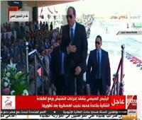شاهد| لحظة وصول الرئيس السيسي لقاعدة محمد نجيب العسكرية