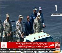 الرئيس السيسي يتفقد قاعدة محمد نجيب العسكرية برفقة طلاب الجامعات