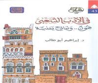 «في الأدب الشعبي فنون ونماذج يمنية» أحدث إصدارات هيئة الكتاب