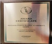 «مشروع الضبعة» يحصل على «جائزة روساتوم» بروسيا