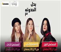 دنيا سمير غانم تقدم ٣ مسلسلات في رمضان