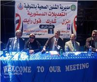 صحة المنوفية تنظم مؤتمرا للتوعية بالتعديلات الدستورية