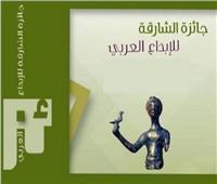 ننشر أسماء الفائزين بجائزة الشارقة للإبداع العربي الدورة الـ22
