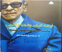 محمود الضبع يصدر «أزمة النقد وانفتاح النص»