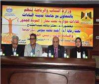 جامعة السادات تنظم ملتقى العوده للجذور للتوعية بالمشاركة في الحياة السياسية