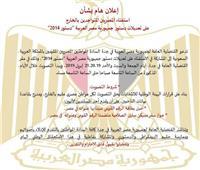 قنصلية مصر بجدة تدعو الناخبين للتصويت في الاستفتاء.. الجمعة المقبل