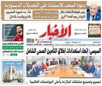أخبار «الخميس»|دعوة الشعب للاستفتاء على التعديلات الدستورية