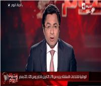 فيديو| خالد أبو بكر: المشاركة في الاستفتاء «واجب وطني»