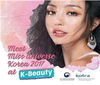 التجميل الكوري في معرض على ضفاف النيل