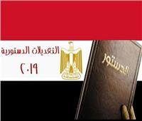 صور | تعرف على أبرز الشائعات حول التعديلات الدستورية