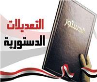 تعرف على النص الأصلي لمواد الدستور المراد الاستفتاء عليها وما تم من تعديل بها