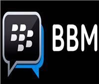 رسميا.. بلاك بيري توقف تطبيق «BBM» نهاية مايو المقبل