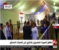 بث مباشر| تصويت المصريين بالخارج على التعديلات الدستورية