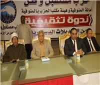 محافظ المنوفية يشهد ندوة «مستقبل وطن» للتعريف بالتعديلات الدستورية