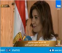 وزيرة الهجرة: لا يشترط سريان بطاقة الرقم القومي في التصويت بالخارج