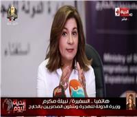 وزيرة الهجرة: نتواصل مع الجاليات المصرية بالخارج على مدار الساعة