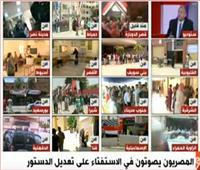 بث مباشر| المصريون يواصلون التصويت  بالاستفتاء على تعديل الدستور