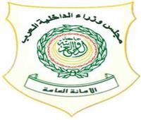 أمين وزراء الداخلية العرب: رواتب شهرية ومنح دراسية لأسر ضحايا الإرهاب