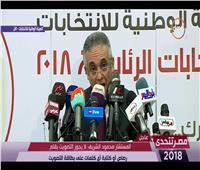 فيديو| الوطنية للانتخابات تعلن موعد نتيجة الاستفتاء على الدستور