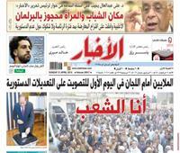 تقرأ في «الأخبار» الأحد.. الملايين أمام اللجان في اليوم الأول للتصويت على التعديلات الدستورية